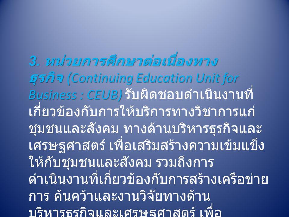 3. หน่วยการศึกษาต่อเนื่องทาง ธุรกิจ (Continuing Education Unit for Business : CEUB) 3. หน่วยการศึกษาต่อเนื่องทาง ธุรกิจ (Continuing Education Unit for
