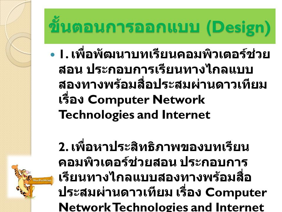 ขั้นตอนการออกแบบ (Design) 1. เพื่อพัฒนาบทเรียนคอมพิวเตอร์ช่วย สอน ประกอบการเรียนทางไกลแบบ สองทางพร้อมสื่อประสมผ่านดาวเทียม เรื่อง Computer Network Tec