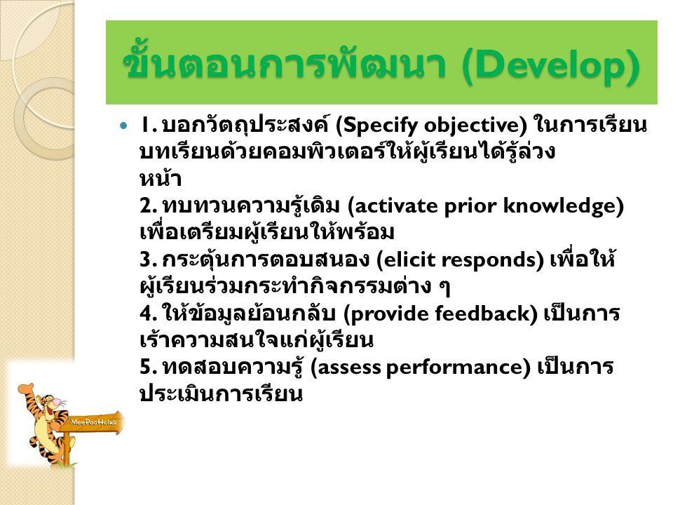 ขั้นตอนการพัฒนา (Develop) 1.