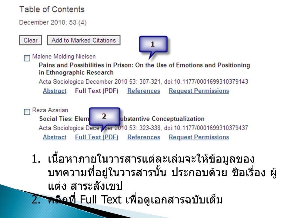 1. เนื้อหาภายในวารสารแต่ละเล่มจะให้ข้อมูลของ บทความที่อยู่ในวารสารนั้น ประกอบด้วย ชื่อเรื่อง ผู้ แต่ง สาระสังเขป 2. คลิกที่ Full Text เพื่อดูเอกสารฉบั