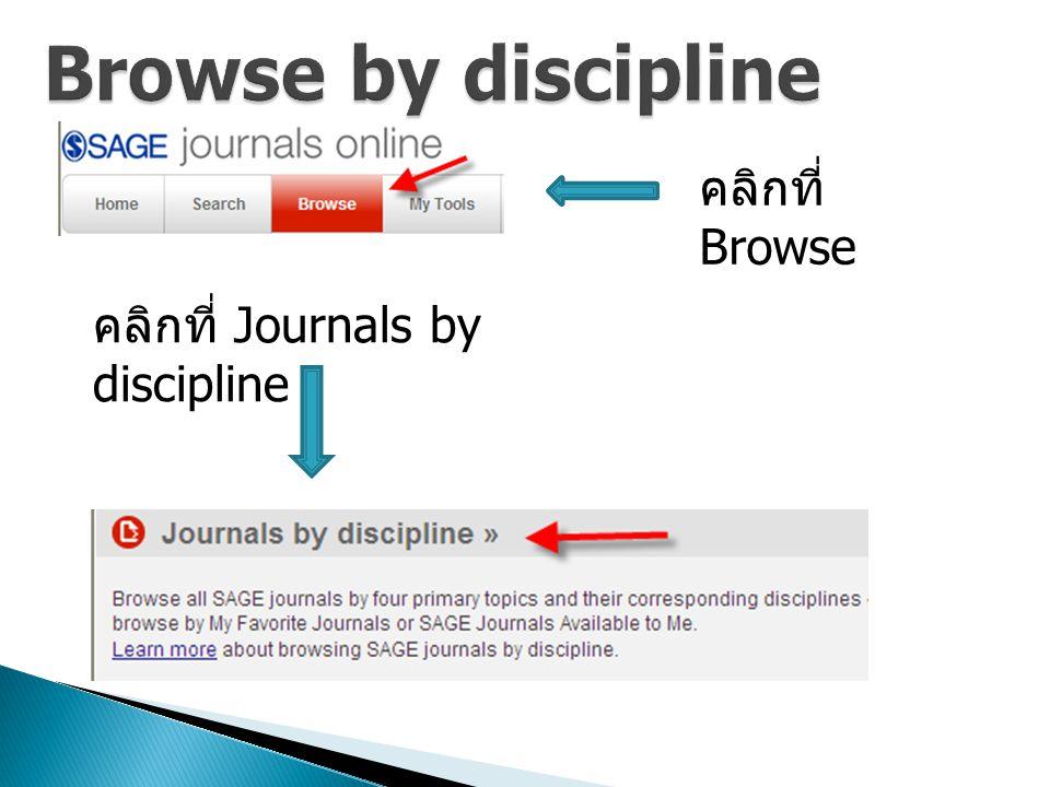 คลิกที่ Browse คลิกที่ Journals by discipline