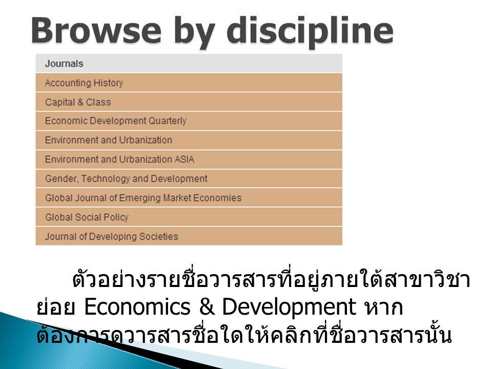 ตัวอย่างรายชื่อวารสารที่อยู่ภายใต้สาขาวิชา ย่อย Economics & Development หาก ต้องการดูวารสารชื่อใดให้คลิกที่ชื่อวารสารนั้น