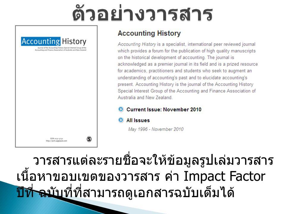 วารสารแต่ละรายชื่อจะให้ข้อมูลรูปเล่มวารสาร เนื้อหาขอบเขตของวารสาร ค่า Impact Factor ปีที่ ฉบับที่ที่สามารถดูเอกสารฉบับเต็มได้