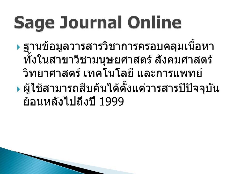  ฐานข้อมูลวารสารวิชาการครอบคลุมเนื้อหา ทั้งในสาขาวิชามนุษยศาสตร์ สังคมศาสตร์ วิทยาศาสตร์ เทคโนโลยี และการแพทย์  ผู้ใช้สามารถสืบค้นได้ตั้งแต่วารสารปีปัจจุบัน ย้อนหลังไปถึงปี 1999