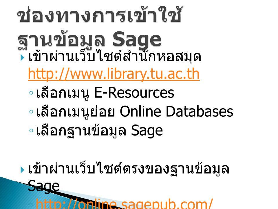  เข้าผ่านเว็บไซต์สำนักหอสมุด http://www.library.tu.ac.th http://www.library.tu.ac.th ◦ เลือกเมนู E-Resources ◦ เลือกเมนูย่อย Online Databases ◦ เลือกฐานข้อมูล Sage  เข้าผ่านเว็บไซต์ตรงของฐานข้อมูล Sage ◦ http://online.sagepub.com/ http://online.sagepub.com/