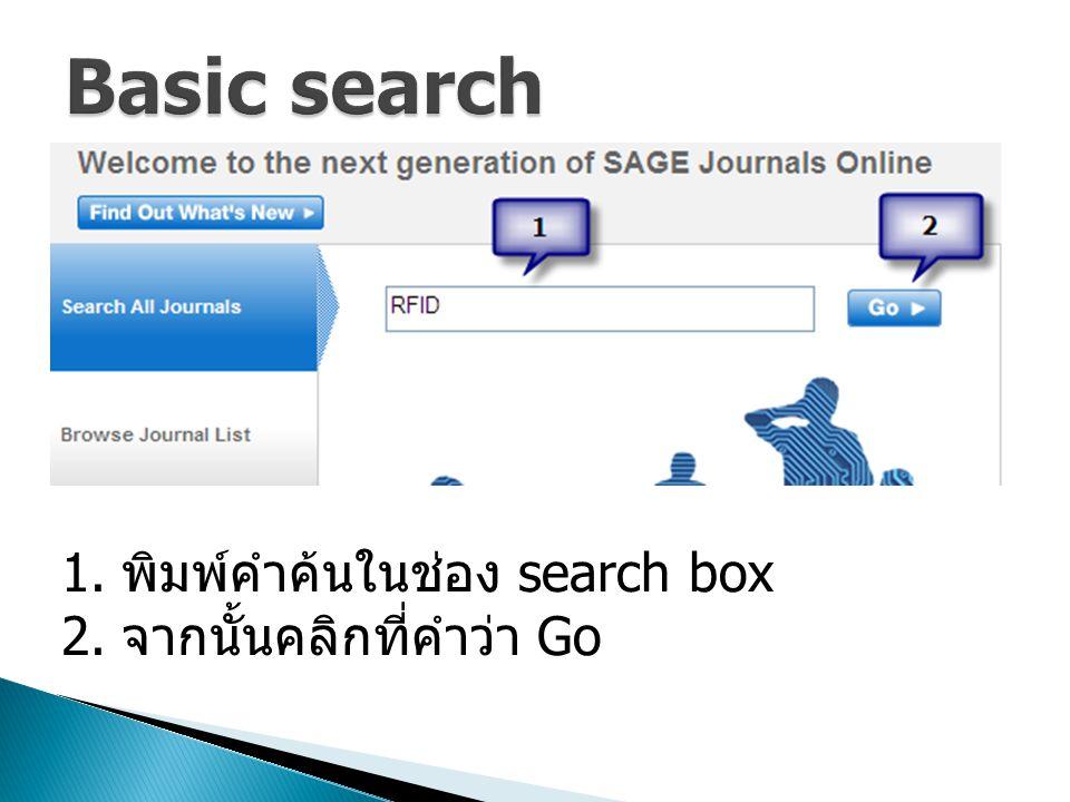 1. พิมพ์คำค้นในช่อง search box 2. จากนั้นคลิกที่คำว่า Go