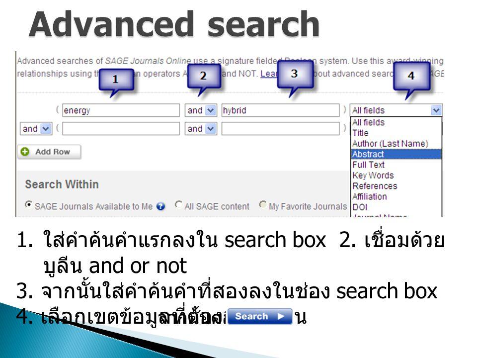 1. ใส่คำค้นคำแรกลงใน search box 2. เชื่อมด้วย บูลีน and or not 3.