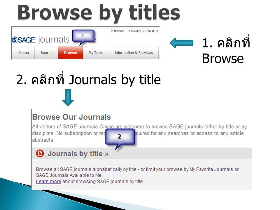 1. คลิกที่ Browse 2. คลิกที่ Journals by title