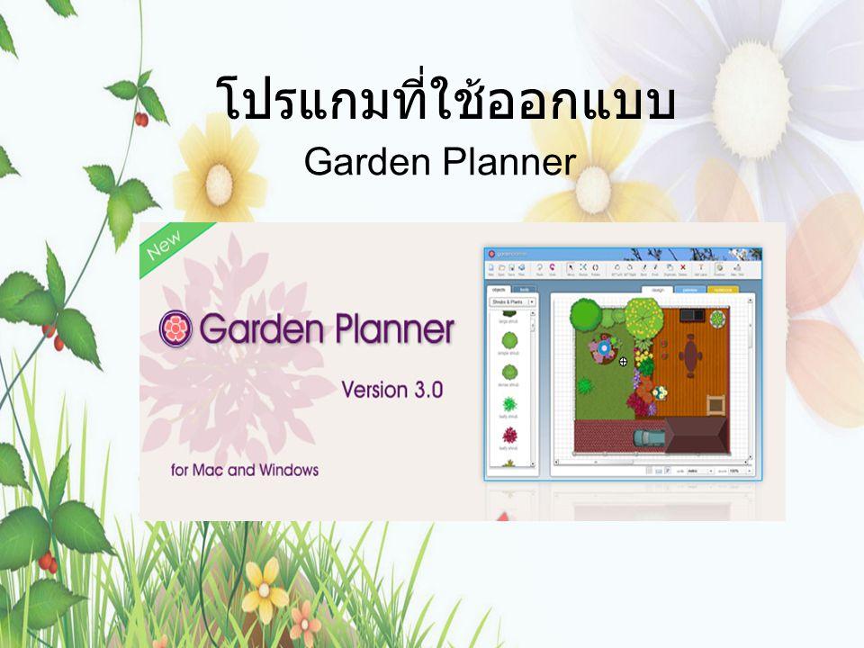โปรแกมที่ใช้ออกแบบ Garden Planner