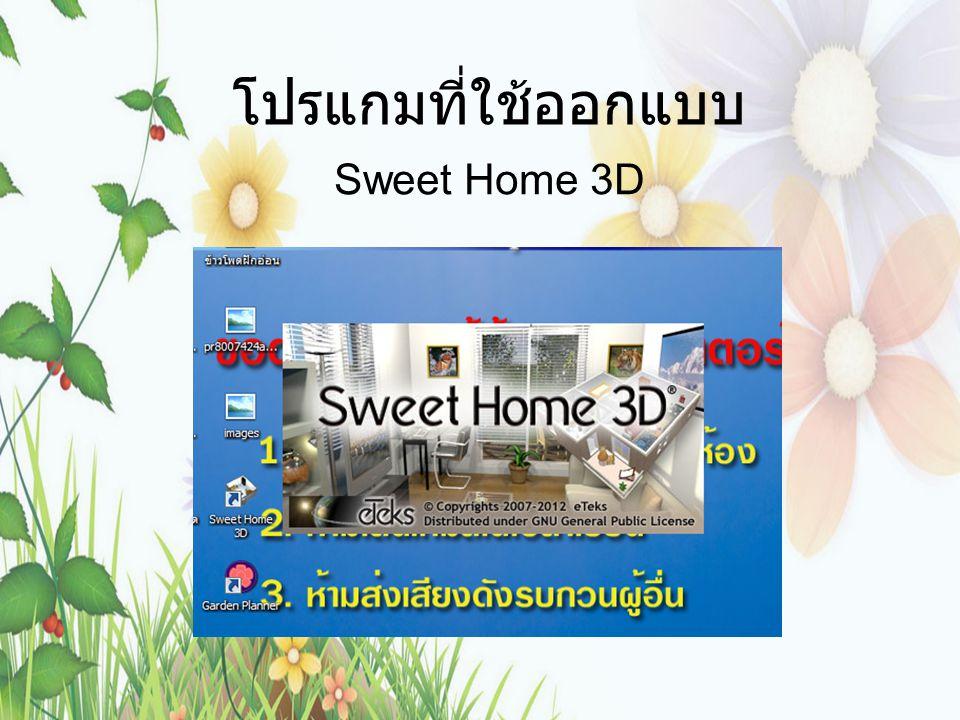 โปรแกมที่ใช้ออกแบบ Sweet Home 3D
