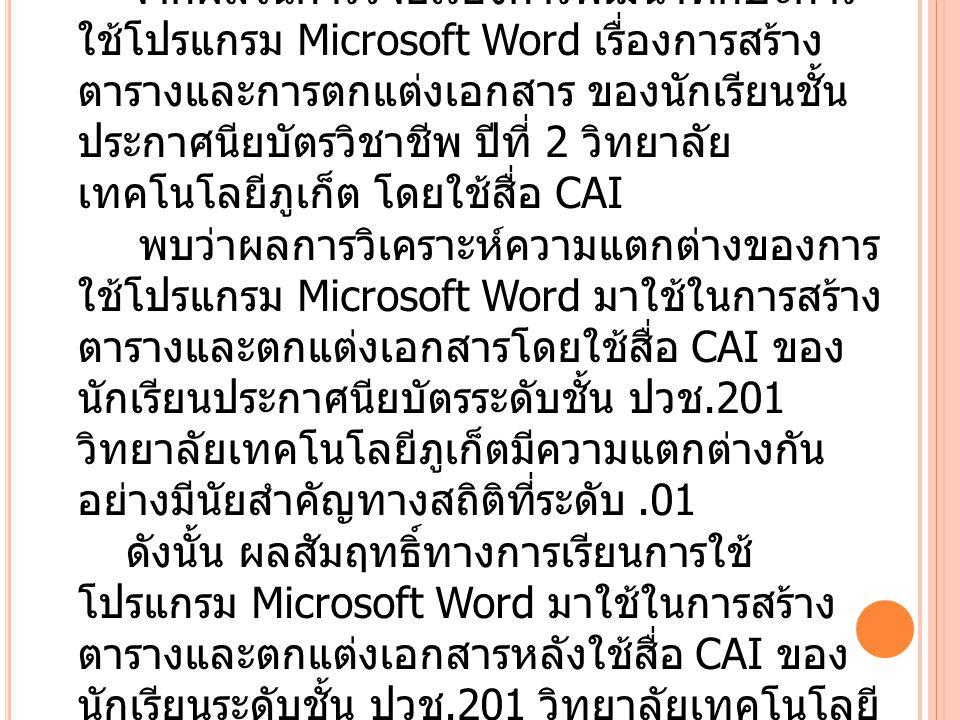 สรุปผลการวิจัย จากผลในการวิจัยเรื่องการพัฒนาทักษะการ ใช้โปรแกรม Microsoft Word เรื่องการสร้าง ตารางและการตกแต่งเอกสาร ของนักเรียนชั้น ประกาศนียบัตรวิช