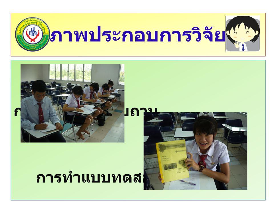 ภาพประกอบการวิจัย การตอบแบบสอบถาม การทำแบบทดสอบย่อย การตอบแบบสอบถาม การทำแบบทดสอบย่อย