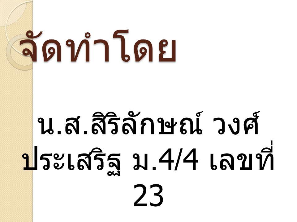 จัดทำโดย น. ส. สิริลักษณ์ วงศ์ ประเสริฐ ม. 4 / 4 เลขที่ 23
