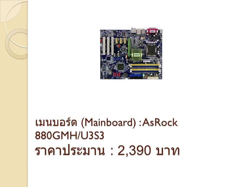 เมนบอร์ด (Mainboard) : AsRock 880GMH/U3S3 ราคาประมาน : 2,390 บาท