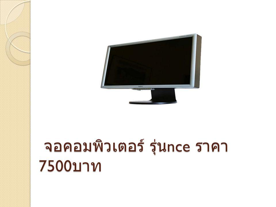 จอคอมพิวเตอร์ รุ่น nce ราคา 7500 บาท จอคอมพิวเตอร์ รุ่น nce ราคา 7500 บาท
