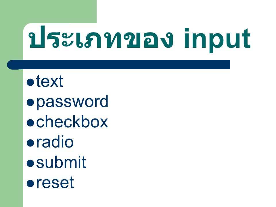 ประเภทของ input text password checkbox radio submit reset