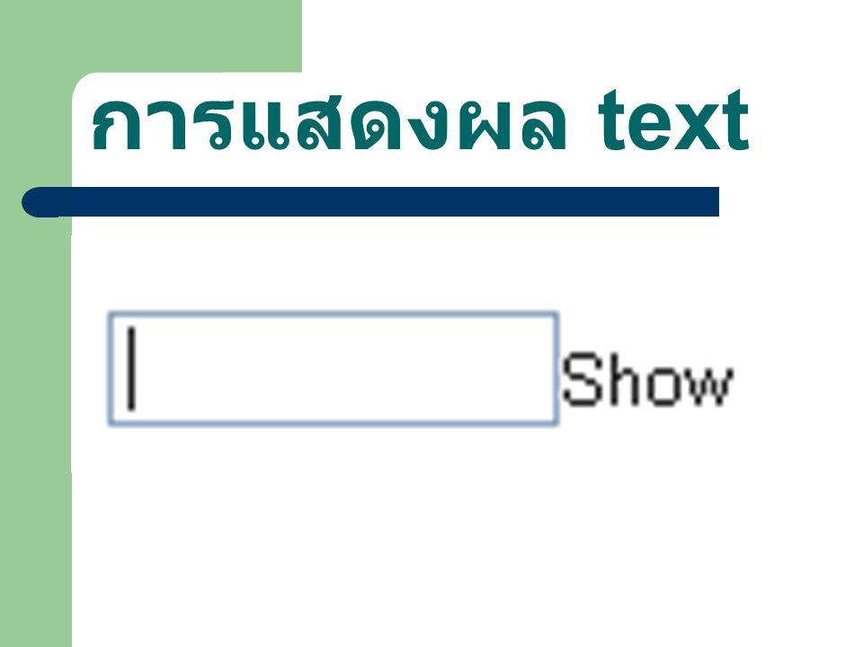 การแสดงผล text