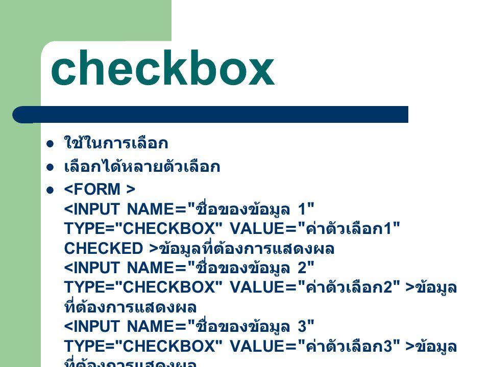 checkbox ใช้ในการเลือก เลือกได้หลายตัวเลือก ข้อมูลที่ต้องการแสดงผล ข้อมูล ที่ต้องการแสดงผล ข้อมูล ที่ต้องการแสดงผล