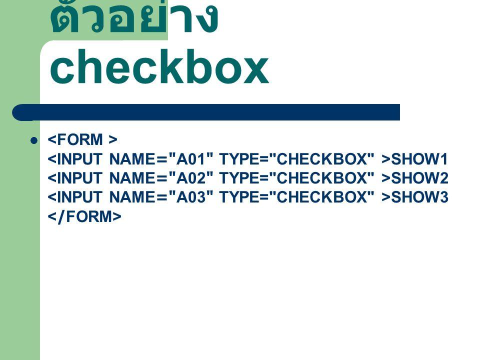 ตัวอย่าง checkbox SHOW1 SHOW2 SHOW3