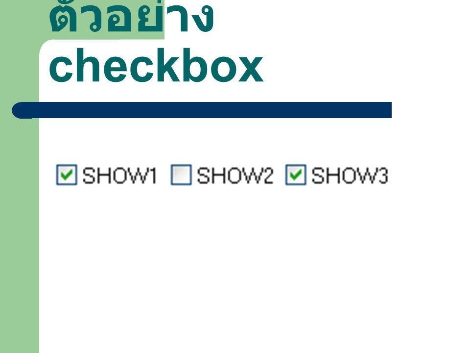ตัวอย่าง checkbox