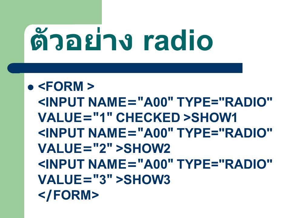 ตัวอย่าง radio SHOW1 SHOW2 SHOW3
