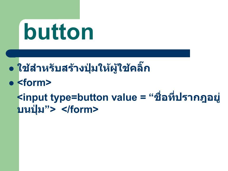 button ใช้สำหรับสร้างปุ่มให้ผู้ใช้คลิ๊ก