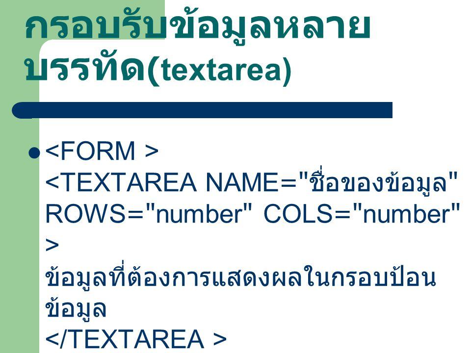 กรอบรับข้อมูลหลาย บรรทัด (textarea) ข้อมูลที่ต้องการแสดงผลในกรอบป้อน ข้อมูล