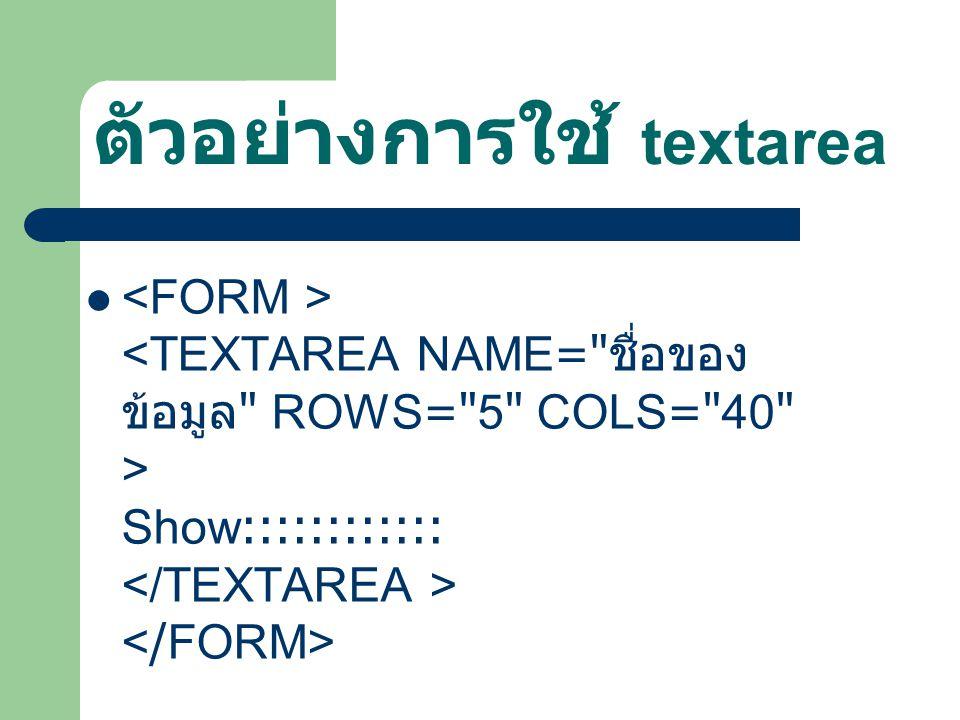 ตัวอย่างการใช้ textarea