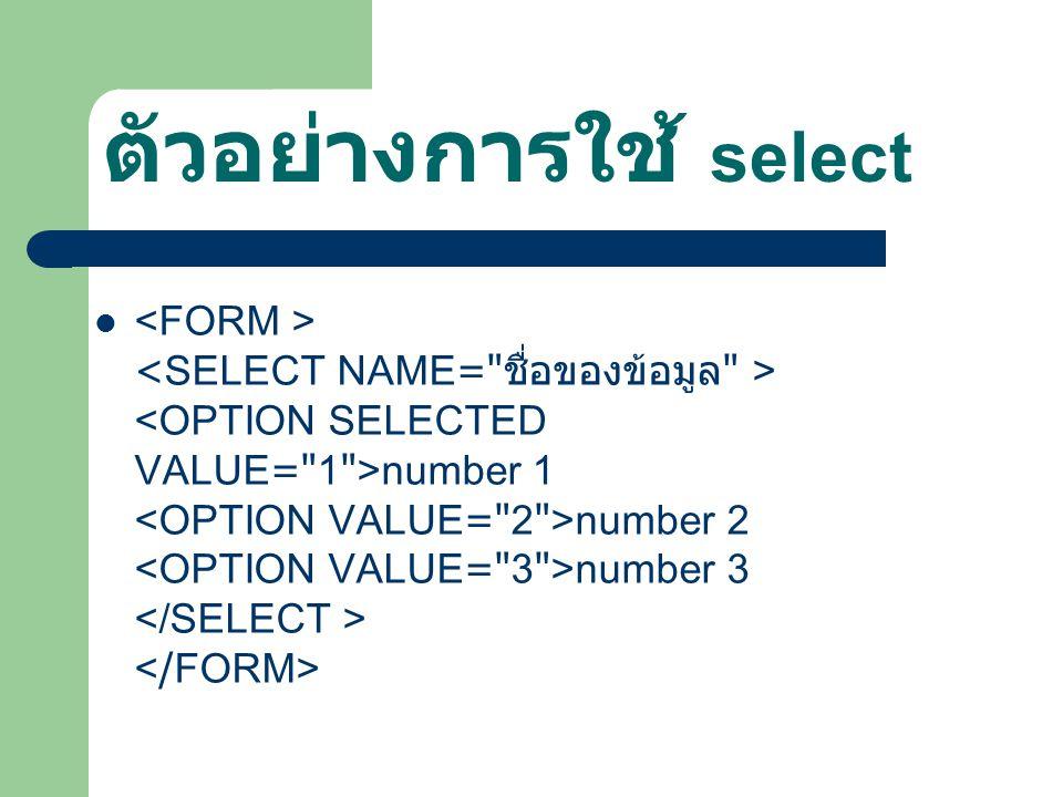 ตัวอย่างการใช้ select number 1 number 2 number 3