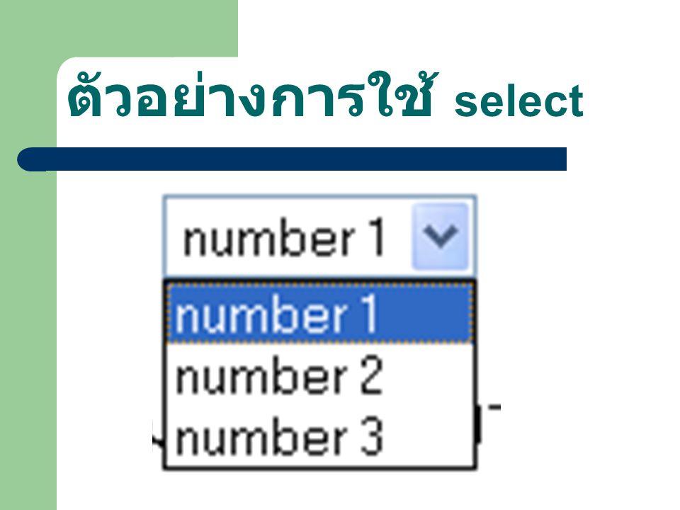 ประเภทของ input text password checkbox radio submit reset