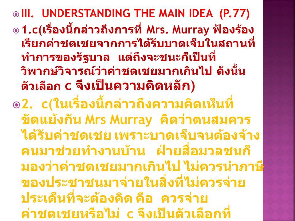  III.UNDERSTANDING THE MAIN IDEA (P.77)  1.c( เรื่องนี้กล่าวถึงการที่ Mrs.