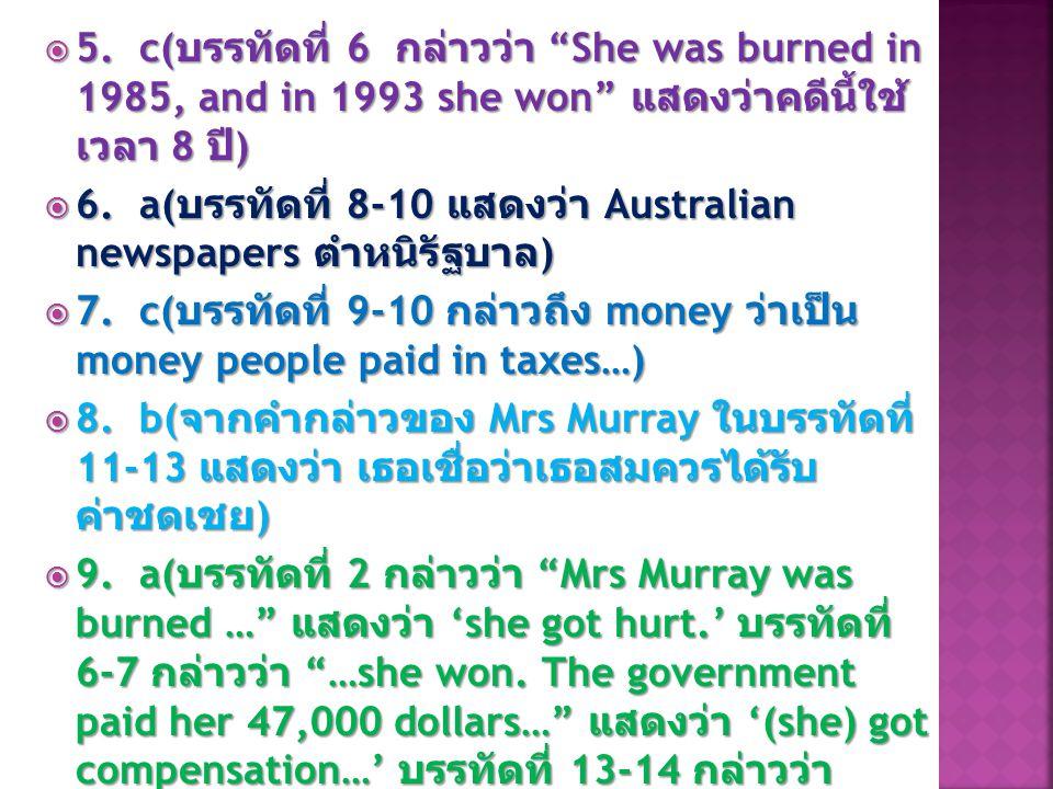 " 5. c( บรรทัดที่ 6 กล่าวว่า ""She was burned in 1985, and in 1993 she won"" แสดงว่าคดีนี้ใช้ เวลา 8 ปี )  6. a( บรรทัดที่ 8-10 แสดงว่า Australian news"