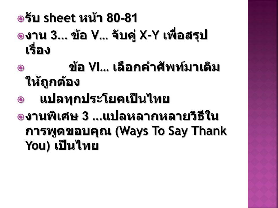  รับ sheet หน้า 80-81  งาน 3...