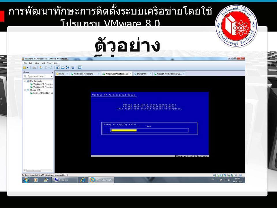 การพัฒนาทักษะการติดตั้งระบบเครือข่ายโดยใช้ โปรแกรม VMware 8.0 ตัวอย่าง โปรแกรม