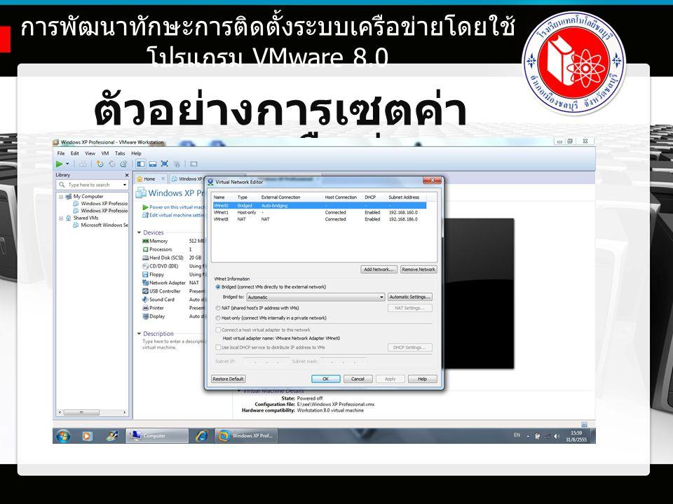 การพัฒนาทักษะการติดตั้งระบบเครือข่ายโดยใช้ โปรแกรม VMware 8.0 ตัวอย่างการเซตค่า ระบบเครือข่าย