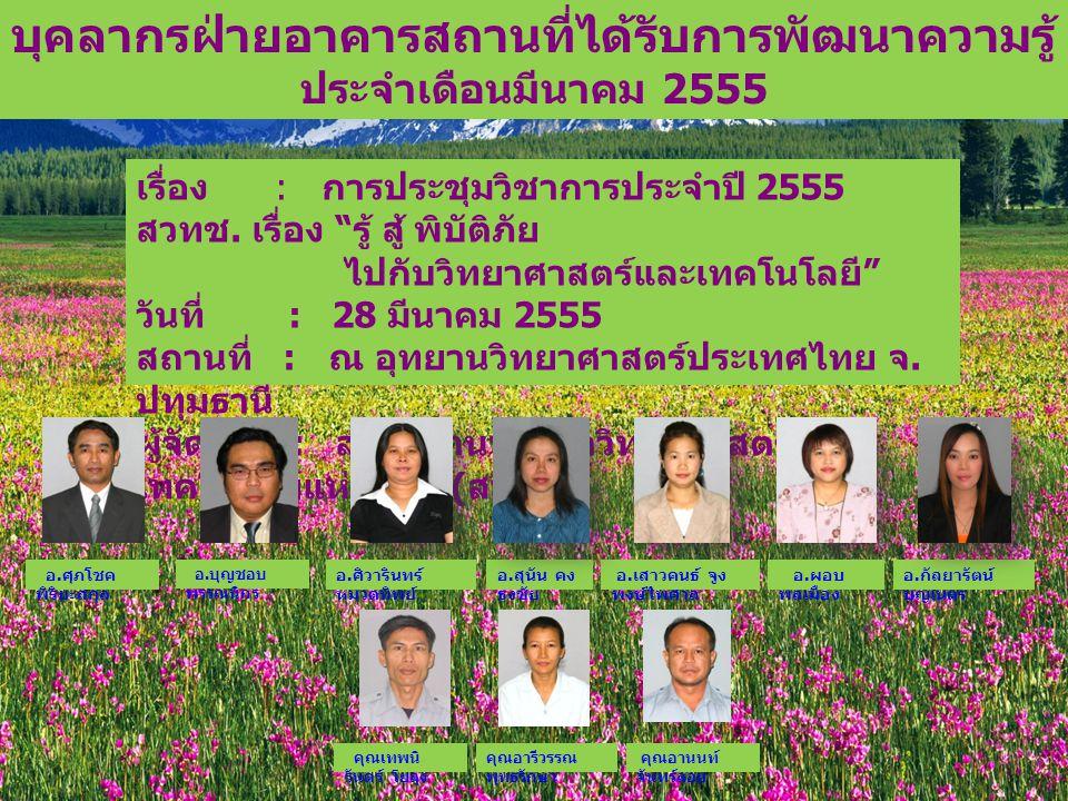 เรื่อง : การประชุมวิชาการประจำปี 2555 สวทช.
