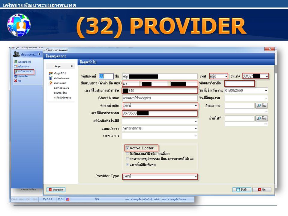 ตารางที่ต้องตรวจสอบ / แก้ไข provider_type ประเภทบุคลากร doctor_position ตำแหน่งหลัก ตารางที่ต้องตรวจสอบ / แก้ไข provider_type ประเภทบุคลากร doctor_position ตำแหน่งหลัก เครือข่ายพัฒนาระบบสารสนเทศ www.im-hospital.blogspot.com
