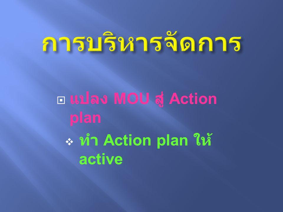  แปลง MOU สู่ Action plan  ทำ Action plan ให้ active