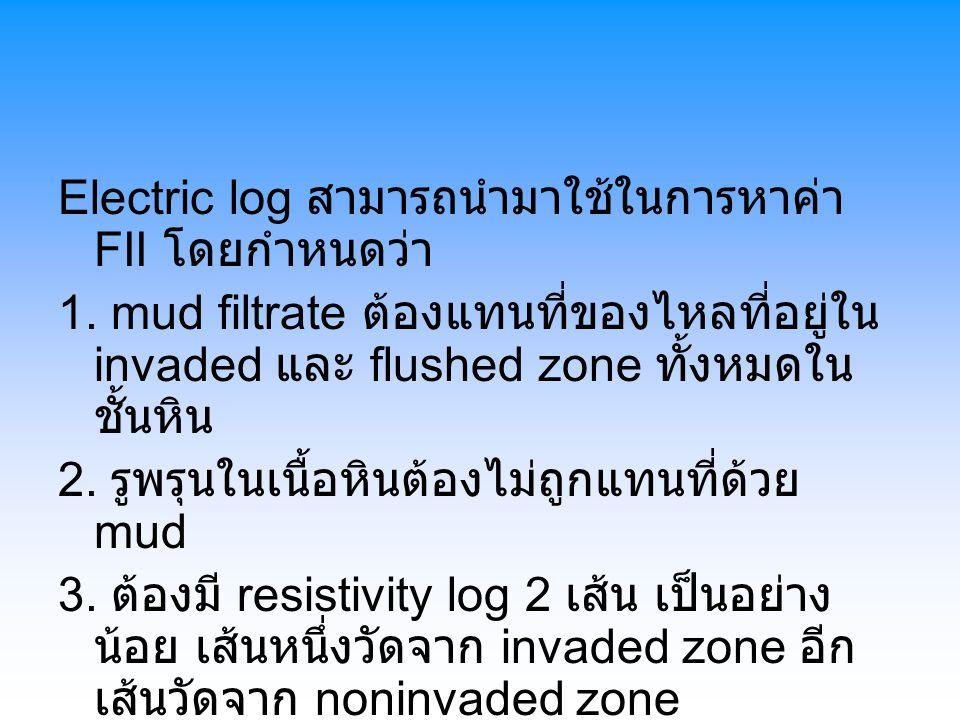 Electric log สามารถนำมาใช้ในการหาค่า FII โดยกำหนดว่า 1.