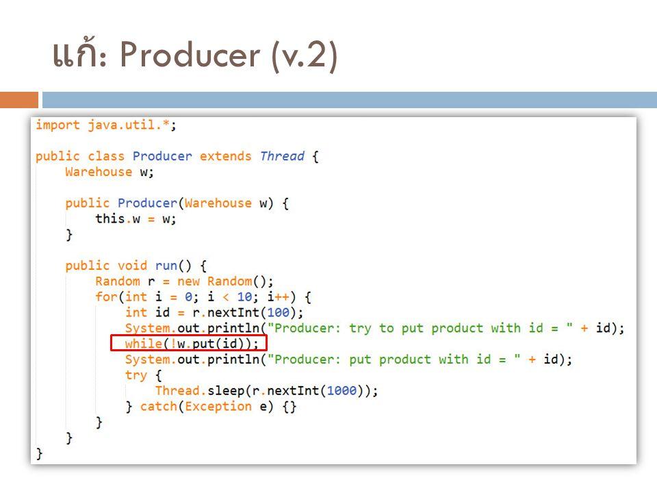แก้ : Producer (v.2)