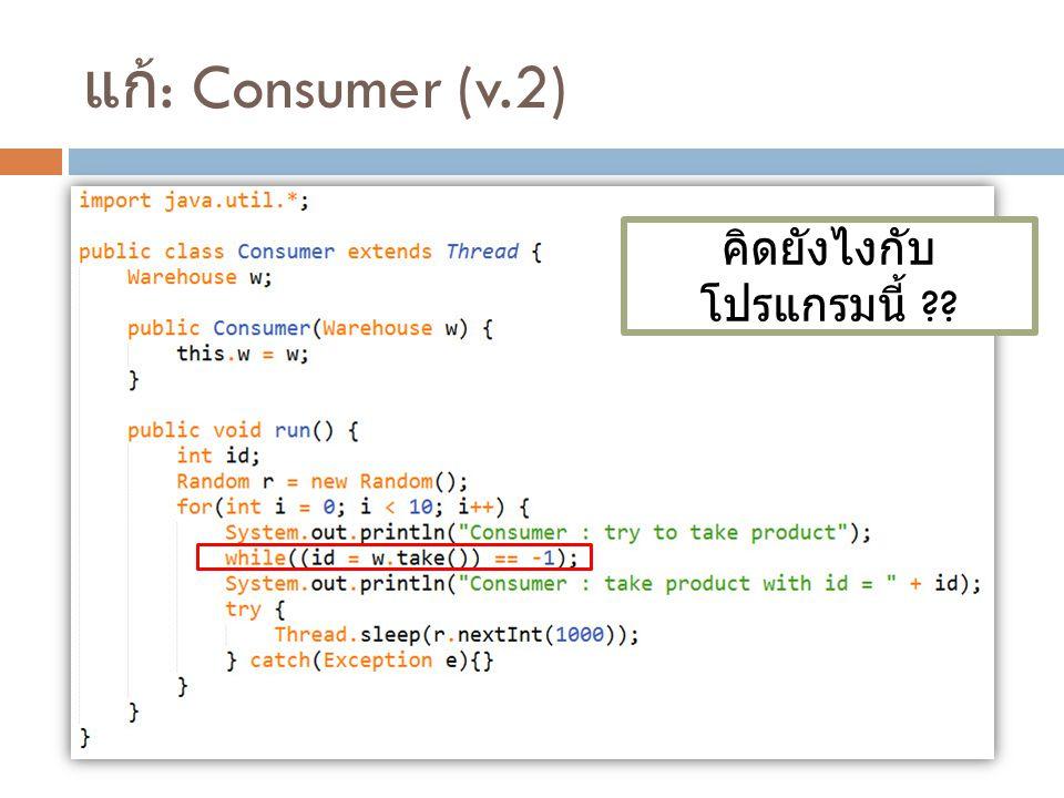 แก้ : Consumer (v.2) คิดยังไงกับ โปรแกรมนี้ ??