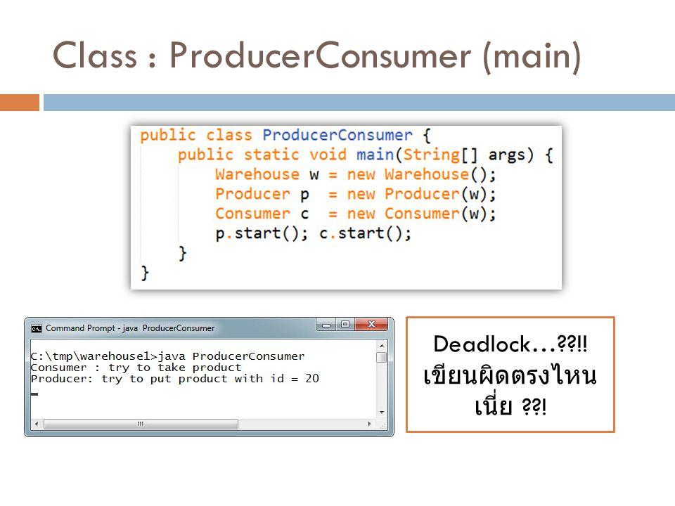 Class : ProducerConsumer (main) Deadlock…??!! เขียนผิดตรงไหน เนี่ย ??!
