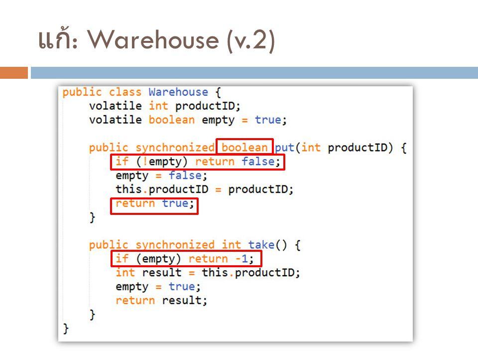 แก้ : Warehouse (v.2)