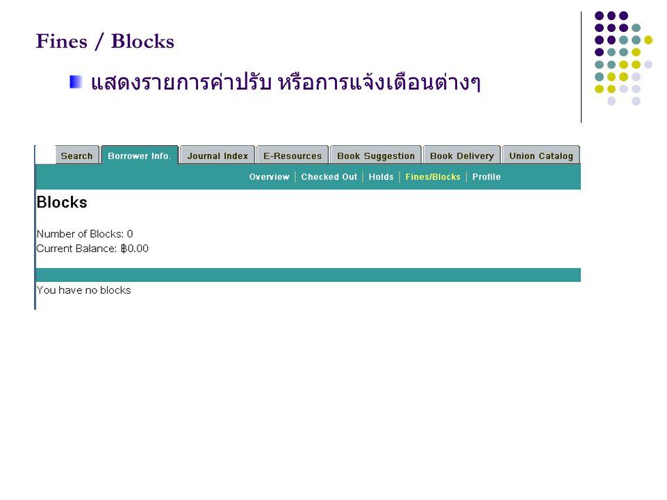 Fines / Blocks แสดงรายการค่าปรับ หรือการแจ้งเตือนต่างๆ