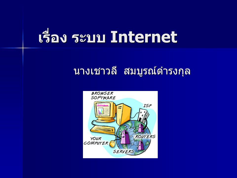 เรื่อง ระบบ Internet นางเชาวลี สมบูรณ์ดำรงกุล