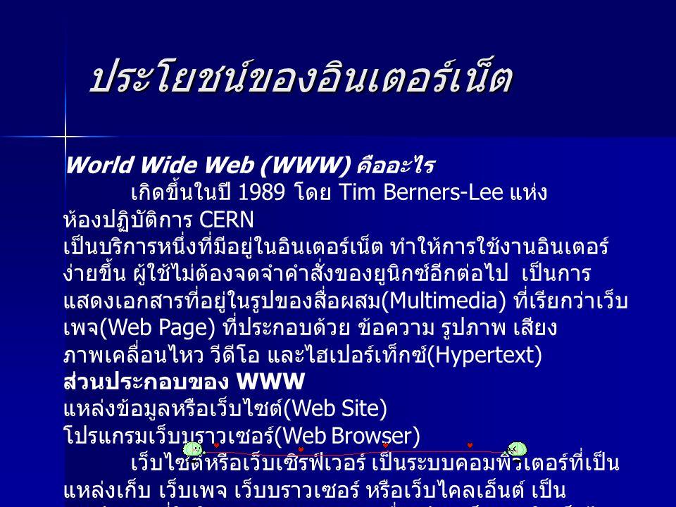 ประโยชน์ของอินเตอร์เน็ต World Wide Web (WWW) คืออะไร เกิดขึ้นในปี 1989 โดย Tim Berners-Lee แห่ง ห้องปฏิบัติการ CERN เป็นบริการหนึ่งที่มีอยู่ในอินเตอร์