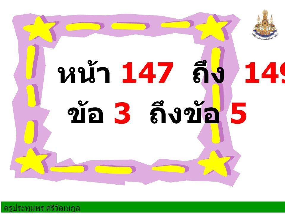 ครูประทุมพร ศรีวัฒนกูล หน้า 147 ถึง 149 ข้อ 3 ถึงข้อ 5
