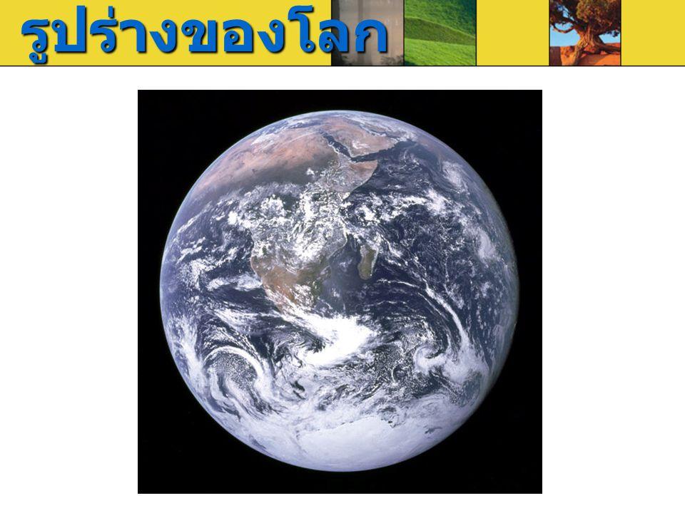 การหมุนรอบตัวเองของ โลก โลกหมุนรอบแกนของโลกจากทิศ ตะวันตกไปทางทิศตะวันออก นั่นคือ หมุนทวนเข็มนาฬิกา การหมุนรอบตัวเองของโลก ก่อให้เกิดกลางวันและกลางคืน แล้วยังก่อให้เกิดสิ่งต่างๆ อีก
