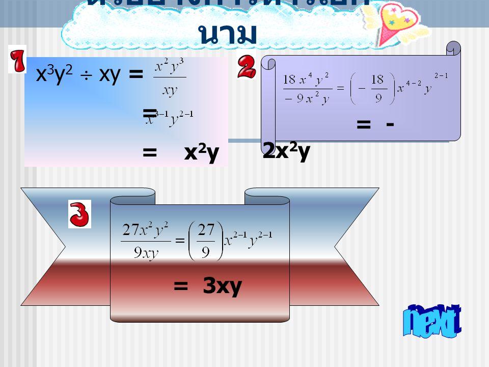 ตัวอย่างการคูณเอก นาม 1.(2xy)(y) = (2  1)  (xy  y) = 2xy 2 2. (-6xy 2 )(11xy) = [(-6)  11 ]  (xy 2 )(xy) = - 66x 2 y 3 3. = = = 4x 2