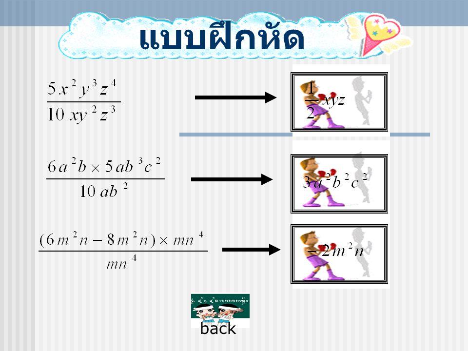ตัวอย่างการหารเอก นาม x 3 y 2  xy= = = x 2 y = - 2x 2 y = 3xy